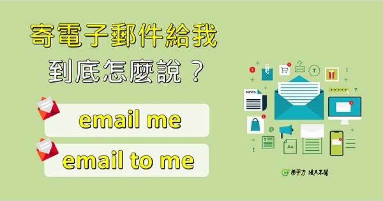 生活英文 老闆叫我「Email」給他,該怎麼說