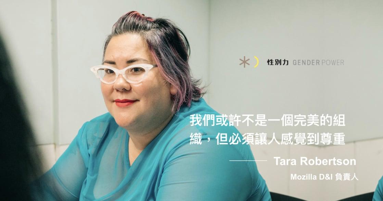 專訪 Tara Robertson:我們或許不是一個完美的組織,但必須讓人感到尊重
