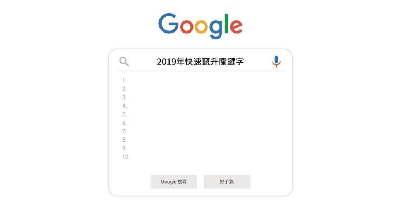 年度熱搜詞出爐!2019 年,台灣人最關心什麼?