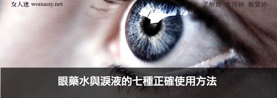 眼藥水與淚液的七種正確使用方法