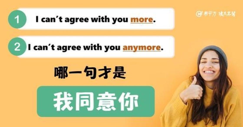 NG 英文:「我同意你」到底該怎麼說才正確?