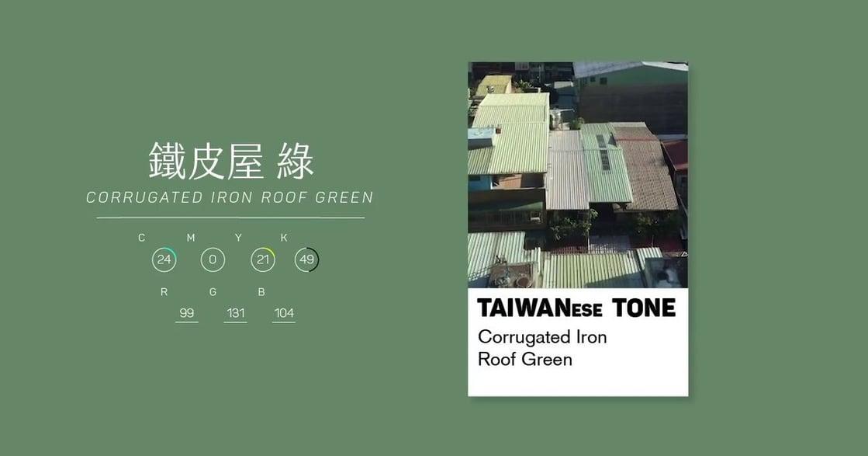 鐵皮屋綠、燈籠紅、計程車黃!TaiwaneseTone:你眼中的台灣是什麼顏色?