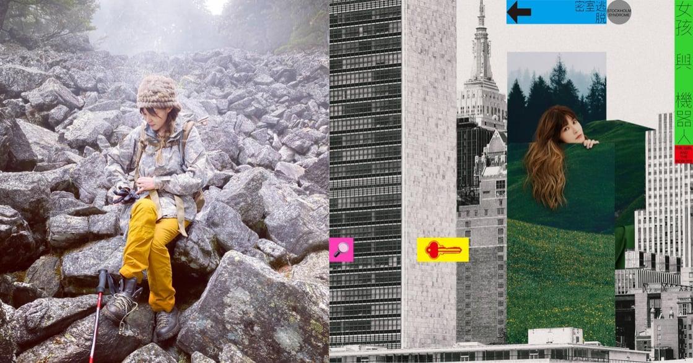 專訪《女孩與機器人》Riin:爬山最深刻的,是知道其實放棄也沒關係