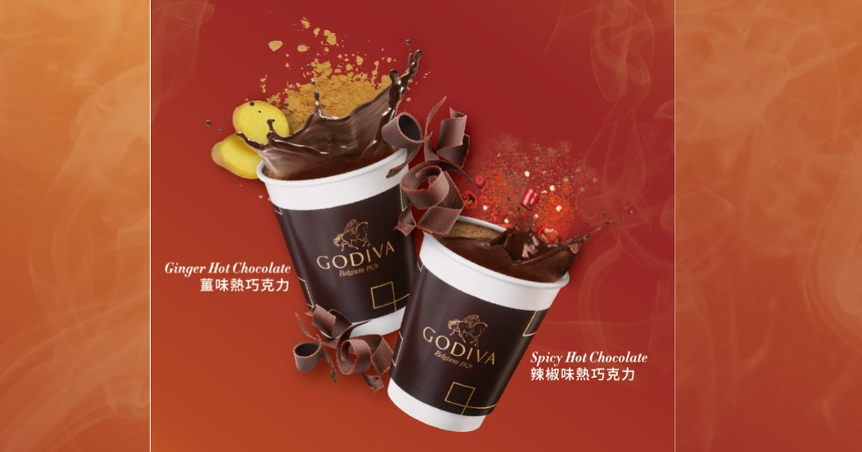 「溫暖你的心更暖你身!」GODIVA 推出辣椒、薑味熱巧克力