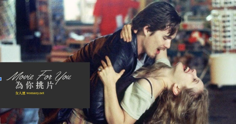 《Before》三部曲心理學:愛不是來完整你,而是來豐富你