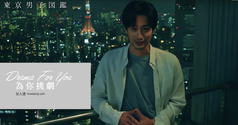 《東京男子圖鑑》:夢醒之後,這個城市還有你想要的東西嗎?