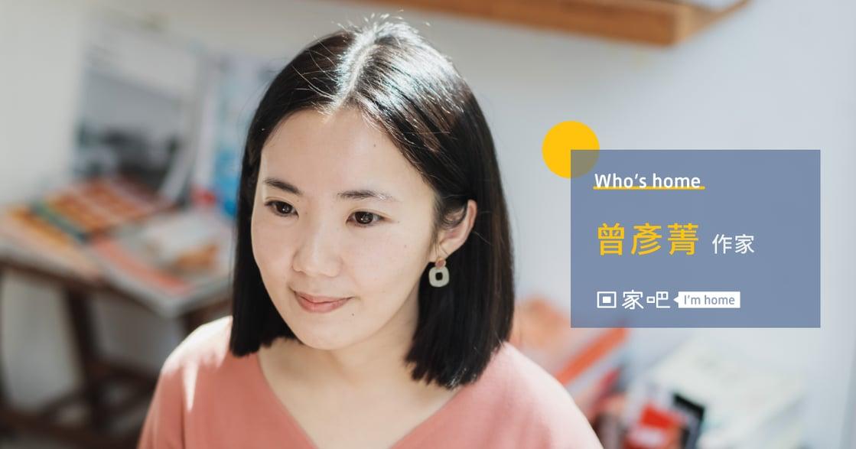 專訪曾彥菁 Amazing:那年失戀後,我才發現自己在找父親的替代品