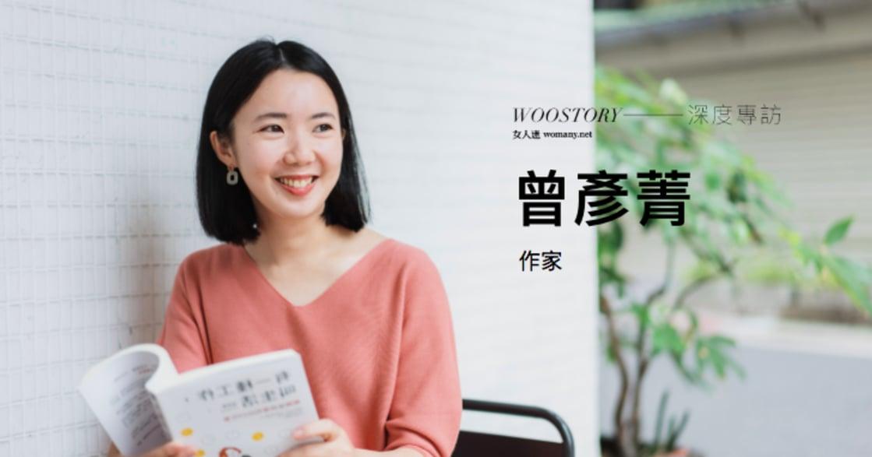 最低限度的生活 專訪曾彥菁 Amazing:一年收入只有 11 萬,我是怎麼生存下來的?