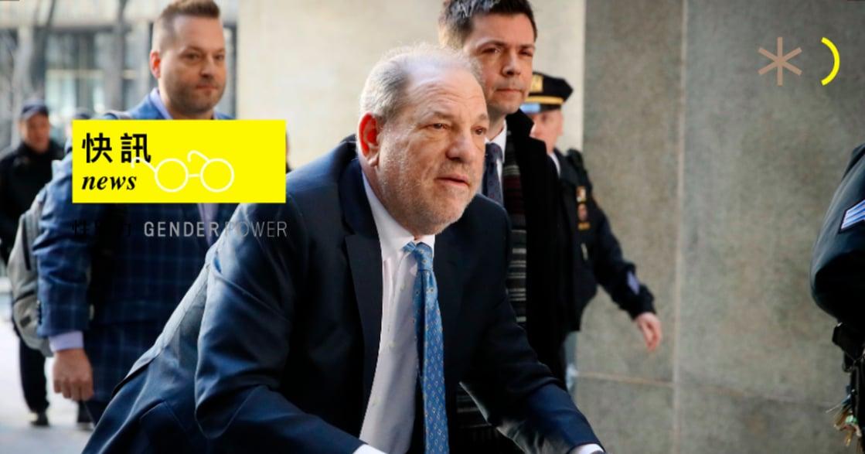 「90 人指控,最終僅成立兩項罪名」哈維韋恩斯坦遭判決,#MeToo 是勝還敗?