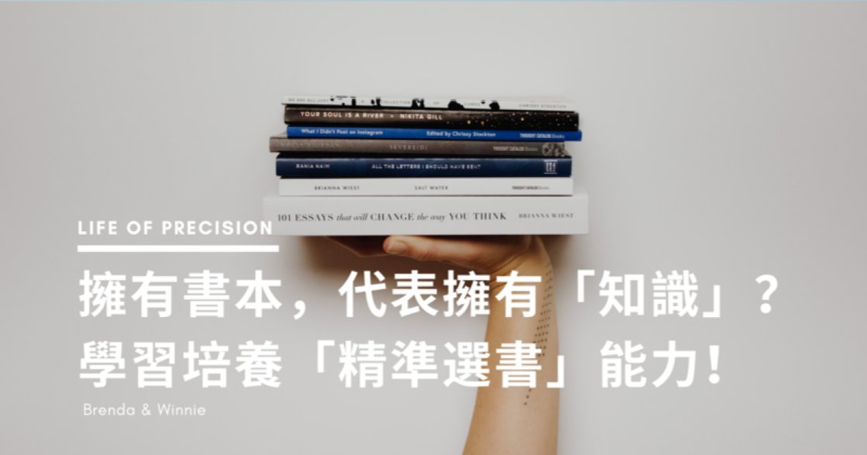 「書架擺一堆書,但都沒在讀」如何培養精準選書的能力?