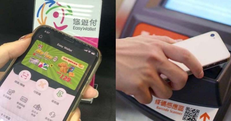 找不到卡、餘額不足?通勤族福音:下載這款 app 就能用手機刷悠遊卡