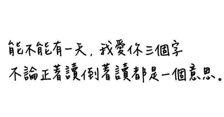 手寫語錄集:能不能有天「我愛你」三個字,正唸倒唸都是同個意思?