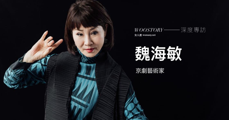 專訪京劇藝術家魏海敏:如果一件事情變得理所當然,就缺少力量了