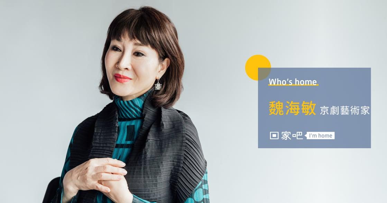 專訪京劇藝術家魏海敏:其實我沒有恨過母親,但我想聽她說聲對不起