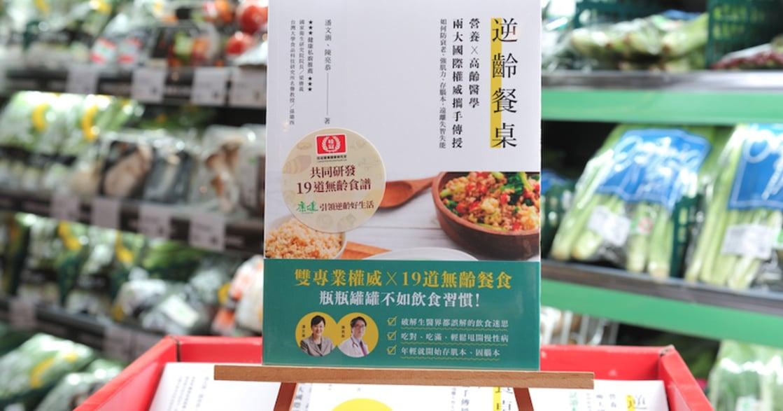 桂冠、康健《逆齡餐桌》營養聖經 ,3/6 起全台灣 300 家全聯健康上架。