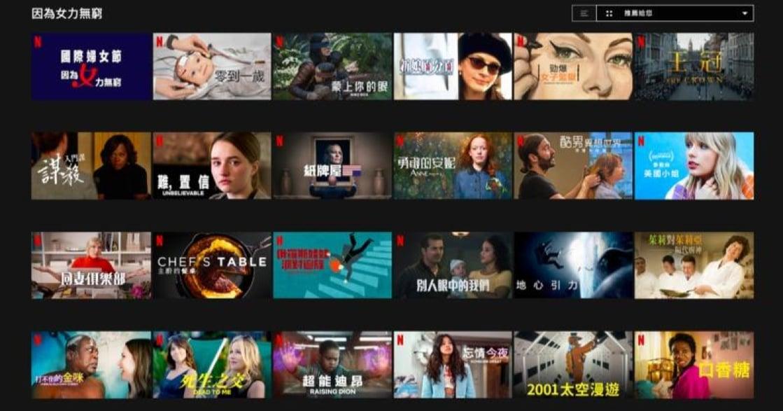 《難,置信》、《勁爆女子監獄》、《性愛自修室》!Netflix × 聯合國婦女署推出「因為女力無窮」片單