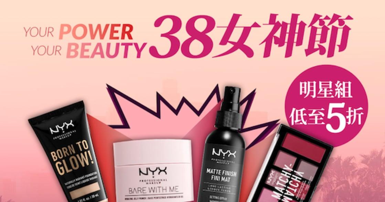 巴黎萊雅、媚比琳、NYX 攜手蝦皮購物祭出 38 女神節「超級品牌日」 搶「口罩妝」商機!