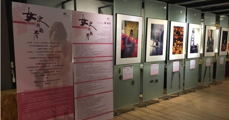 帝展畫家、戰後記者、投醫從政的韓國市議員 簡扶育《女史無國界 Unbounded Herstory》攝影展開展
