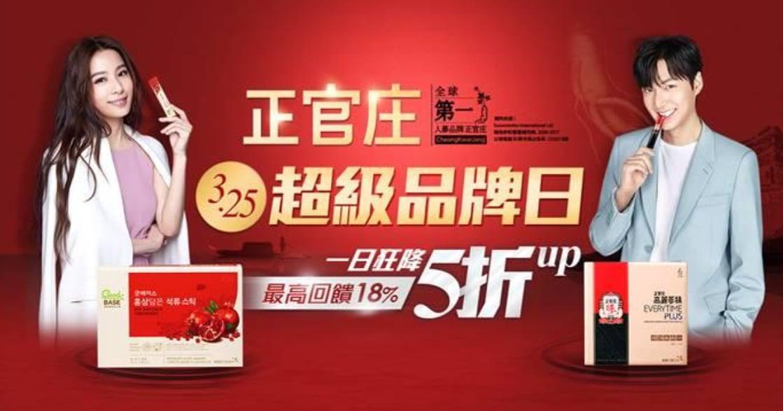 全球市佔第一人蔘品牌正官庄,攜手 Momo 購物網打造「正官庄超級品牌日」