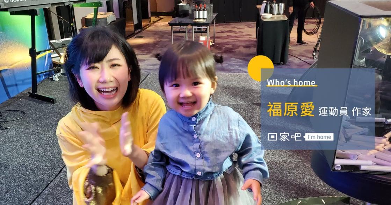 專訪福原愛:「在我的回憶中,真的很少很少被母親表揚」