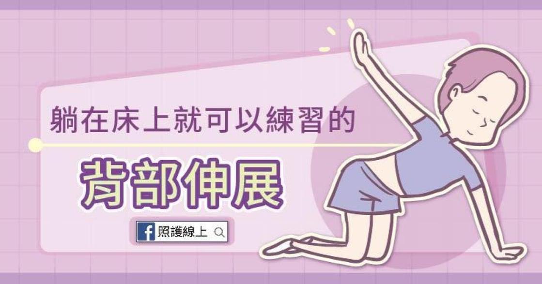 只要五分鐘!躺在床上就能完成的背部伸展運動,讓今天更放鬆