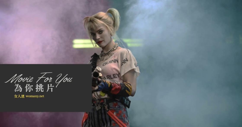 《猛禽小隊:小丑女大解放》沒有了小丑的小丑女,就沒看頭了嗎?