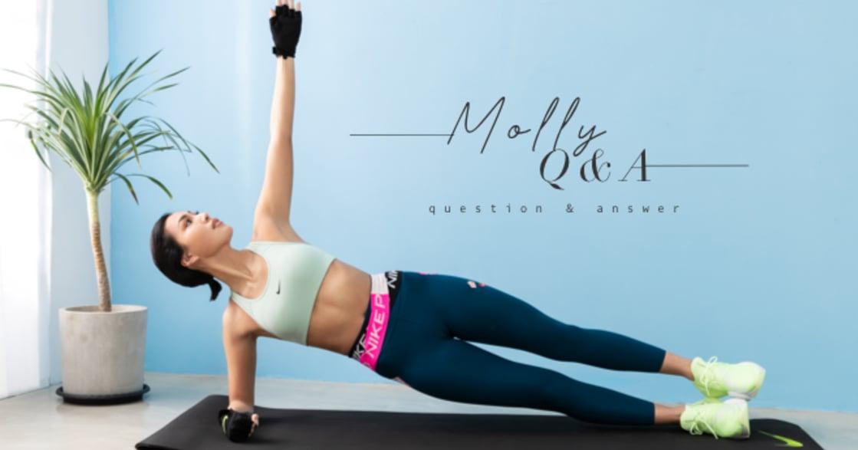 成為一個運動小姐!專訪莫莉:如何從一個「運動要人命」的人變成一個運動狂熱者?