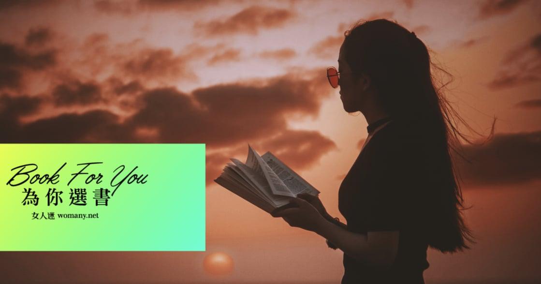 主編選書:我曾想過就當個別人口中的乖女孩,直到這些書拯救了我
