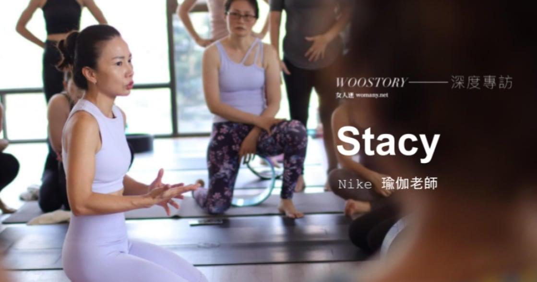 專訪 Nike 瑜伽老師 Stacy:「過度耗能的時代,你更該保有覺察身體的好奇心」