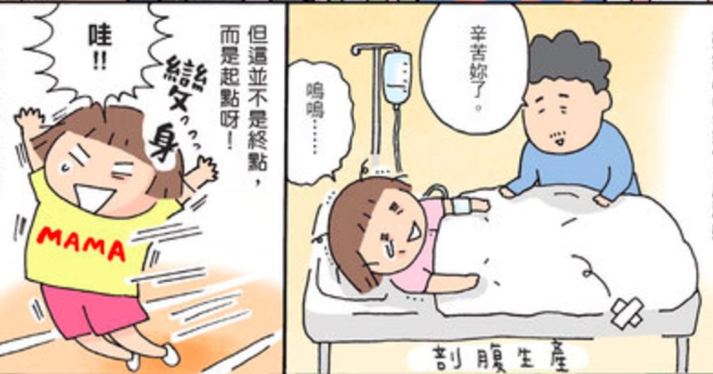 療癒育兒插畫:40 歲媽媽的每一天,是如何度過的?