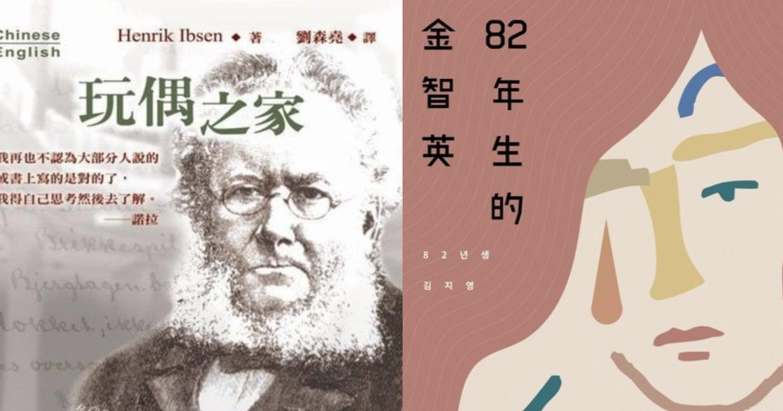 媽媽,你快樂嗎?寫給母職的兩本書《玩偶之家》與《82年生的金智英》