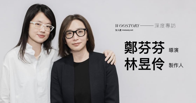 今天追台劇嗎?專訪《做工的人》鄭芬芬、林昱伶:人生本來,就是把悲劇當喜劇活著