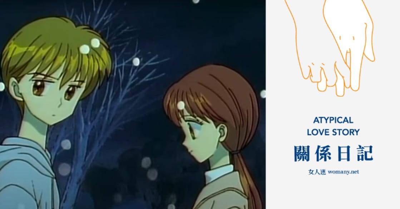 【關係日記】《玩偶遊戲》倉田紗南:親愛的男孩,在我懷裡你可以哭
