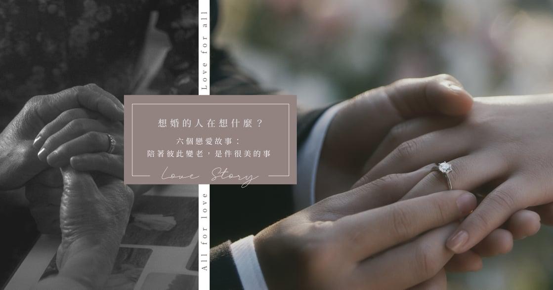 想婚的人在想什麼?六個戀愛故事:陪著彼此變老,是件很美的事