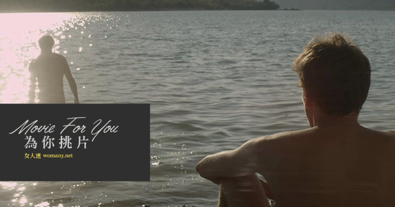 《湖畔春光》談同志情慾:明知道會受傷害,為什麼離不開他?