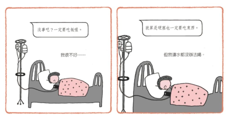 「躺在病床上時,我連水都無法喝」插畫集:如何安慰生重病的人?