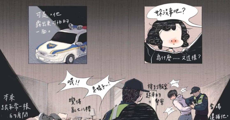 《都是李雅莉》「先說愛我,再對我施暴」韓國約會暴力插畫集