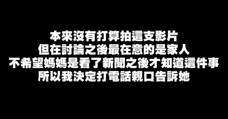 「受傷的孩子,需要被家接住」黃氏兄弟瑋瑋打這通電話給母親,為什麼讓你也落淚?