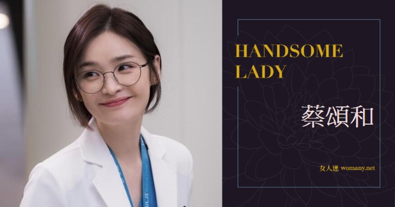 Handsome Lady|《機智的醫生生活》蔡頌和:不急著去哪裡的四十歲,是人生最好的時候