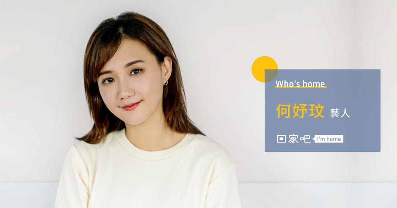專訪何妤玟:「一個人如果心裡有你,他不需要特別做什麼,你就是會知道」