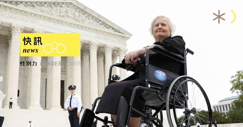 美國最高法院裁定保障 LGBT+工作權,為何說這是「歷史性的一刻」?