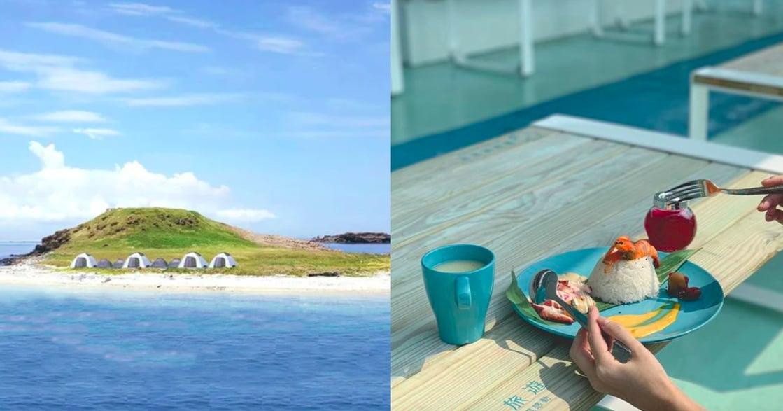 「要不要一起到無人島生活,每晚抬頭就是星空」台灣療癒秘境小島旅行提案