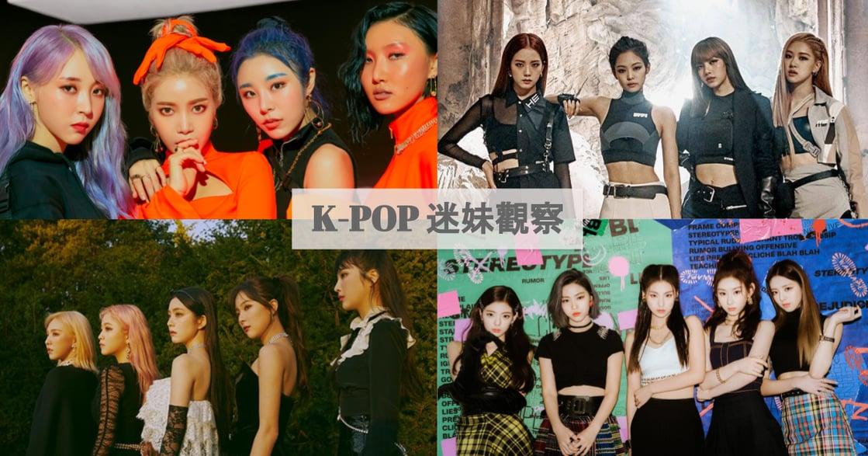 K-POP 迷妹觀察|Girl Crush:為什麼女偶像愈「壞」,女粉絲愈多?