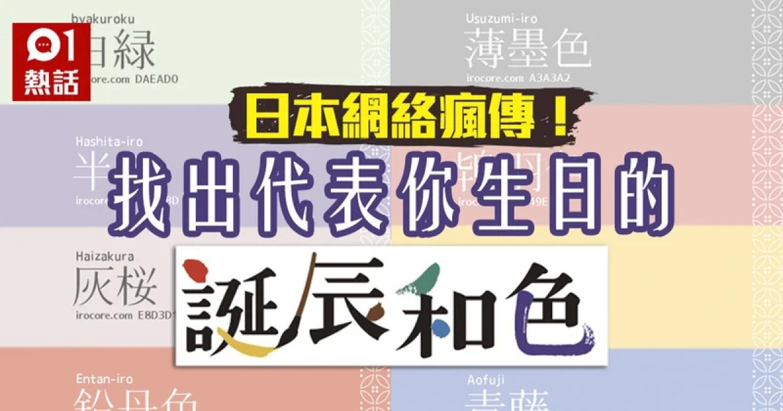 日本瘋傳 366 種「誕辰和色」,找到屬於你的命定色:上半年