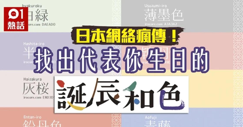 日本瘋傳 366 種「誕辰和色」,找到屬於你的命定色:下半年