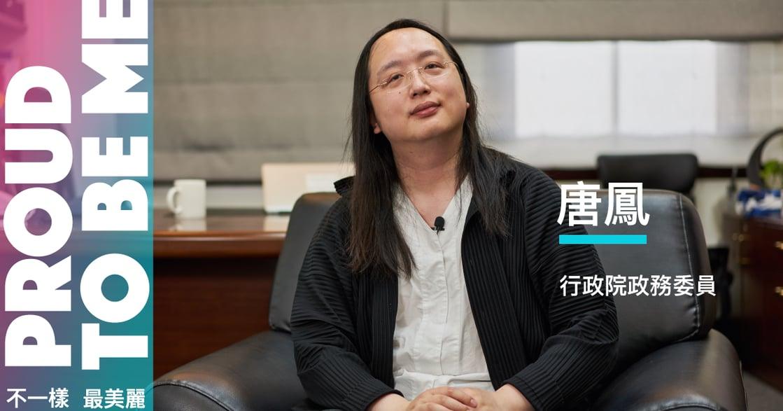 專訪唐鳳:缺口就是光的入口,你的不一樣很有貢獻
