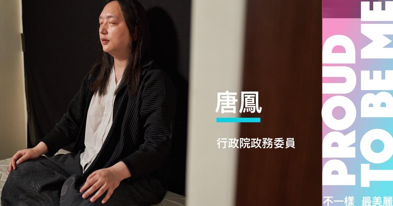 專訪唐鳳:#taiwancanhelp,是我現在最鍾愛的標籤