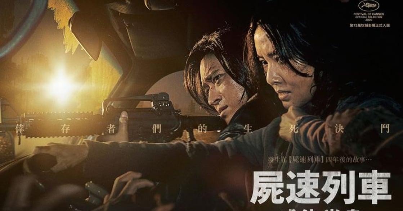 「這一次,我們能再脫離危機嗎?」《屍速列車 2:感染半島》7/15 台韓同步上映
