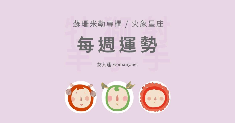 【蘇珊米勒】7/6~7/12 週運勢:牡羊、獅子、射手