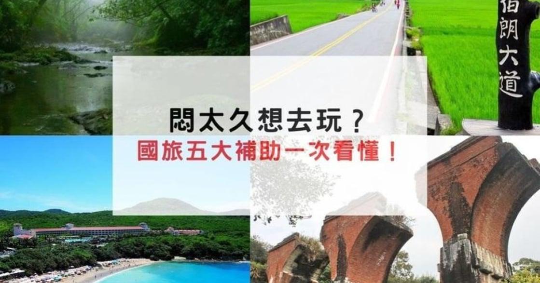 台灣真的好美!夏天開始,五個你想知道的國旅補助